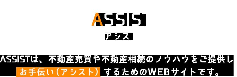 ASSISTは、不動産売買や不動産相続のノウハウをご提供しお手伝いするためのWEB